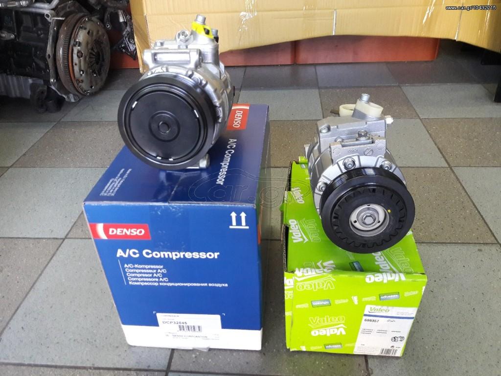C Vw Valeo Kai Denso 250 Eur Kompressor Golf