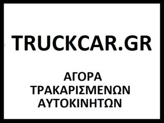 Peugeot 107 τρακαρισμενα TRUCKCAR