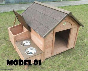 e6f8010e5e2f Villa dog σπίτια σκύλον από 70 ευρώ