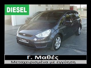 Ford S-Max ΔΩΡΟ ΤΕΛΗ 2021 !!!