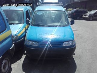ΚΑΠΟ ΑΠΟ CITROEN BERLINGO '98