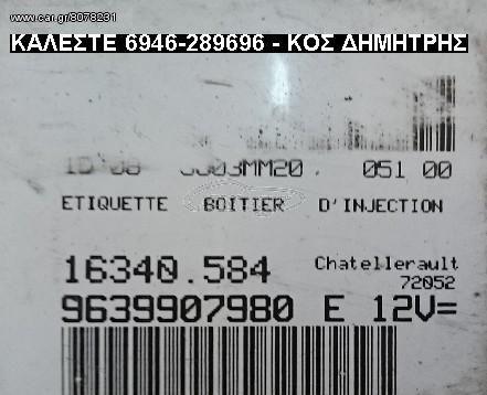 78010b5e7373 ΕΓΚΕΦΑΛΟΣ PEUGEOT 106 206   CITROEN SAXO 1.4cc - IAW1AP81 9639907980 ...