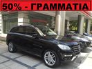 Mercedes-Benz ML 250 SPORT PACKET