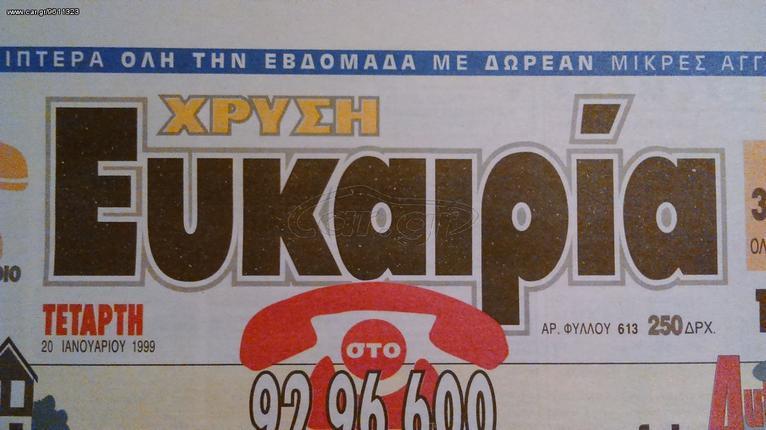 595e9ec96a54 ΧΡΥΣΗ ΕΥΚΑΙΡΙΑ ΤΟΥ 1999 - € 110 EUR - Car.gr